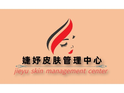 Jieyu skin management center 门店logo设计